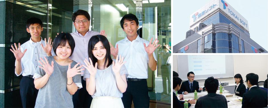 【7〜2月毎月開催 in 名古屋】社員400名以上のIT企業で、楽しく業界&仕事体験!