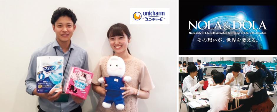 生活用品アジアNo.1のユニ・チャームで、営業、マーケティングの魅力を体験!