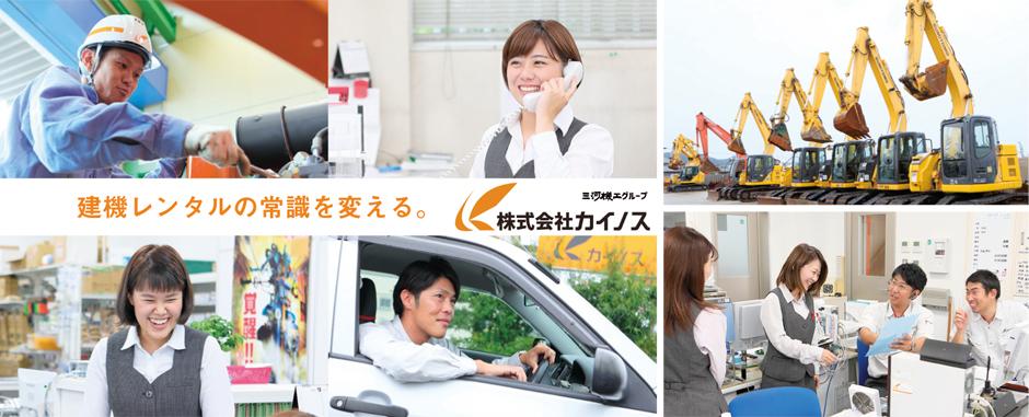 株式会社カイノス(三河機工グループ)