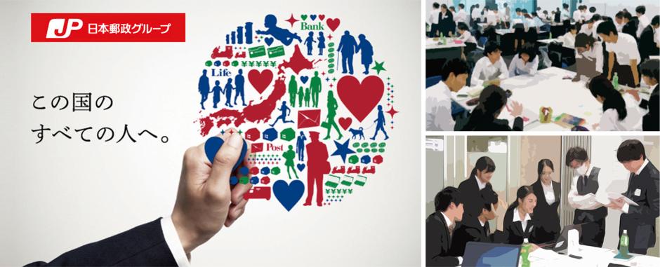 切磋琢磨できる仲間とともに成長し、チャレンジングな日本郵政グループを知る!