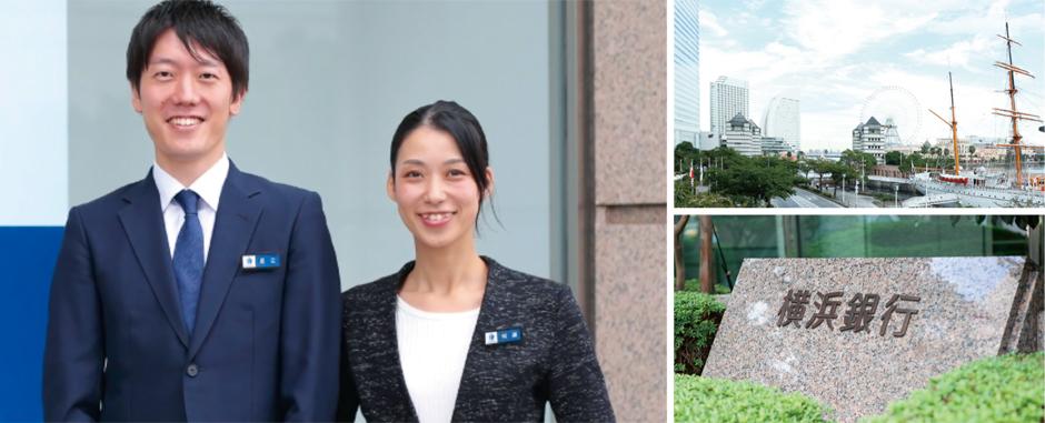 神奈川を中心に200を超える店舗を展開。銀行の仕事をじっくり体験できる3日間!