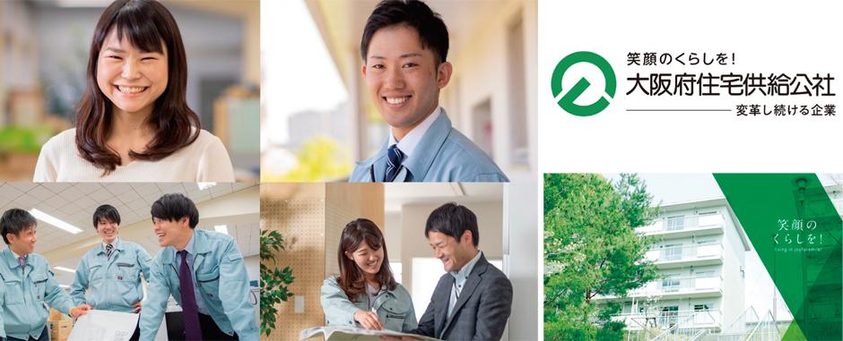 大阪府100%出資の公的機関。住宅・まちづくりで社会に貢献するやりがいを体験!