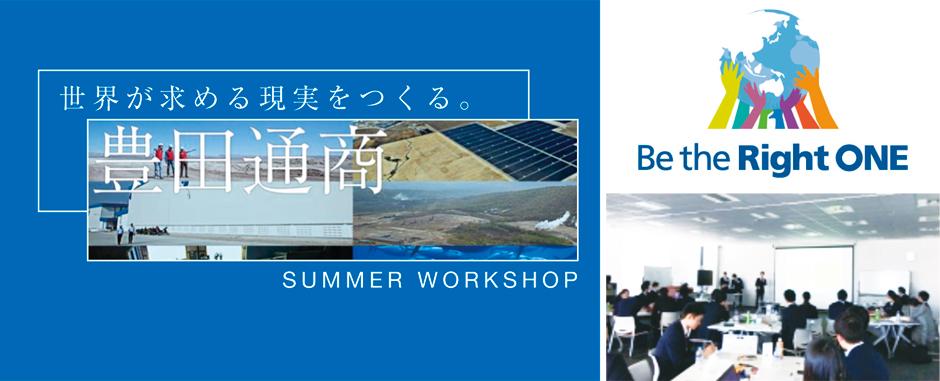 グローバルで事業を展開する、総合商社のビジネスを学ぶ特別体験!