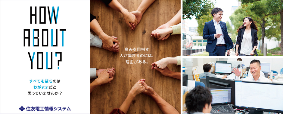 【大阪市内、名古屋市内、東京都港区開催】 3兆円企業の住友電工グループを最先端技術で支える会社で、IT業界や仕事の魅力を体験!