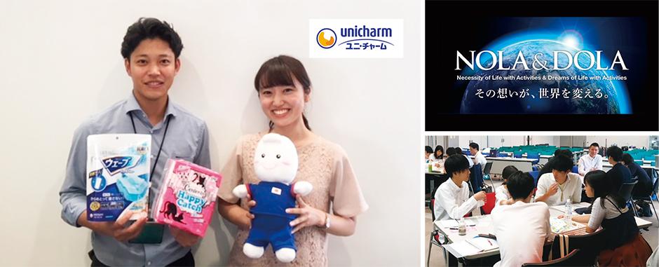 生活用品アジアNo.1のユニ・チャームで、 営業、マーケティング、モノづくりの魅力体験!
