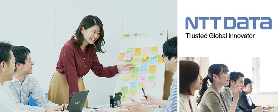 【営業、SE、プロジェクトマネージャー】 IT業界の魅力をNTTデータグループで体験!