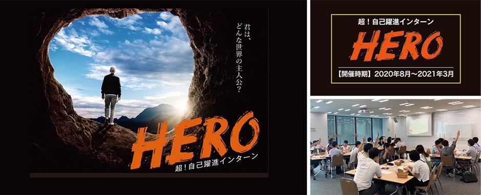"""『君は、どんな世界の主人公? """"HERO""""〜価値創造プログラム』"""