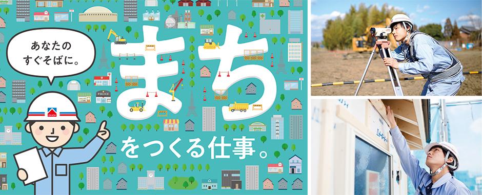 愛知県を中心に公共&住宅分野で地域貢献! 建設を身近に感じる特別体験をあなたに!