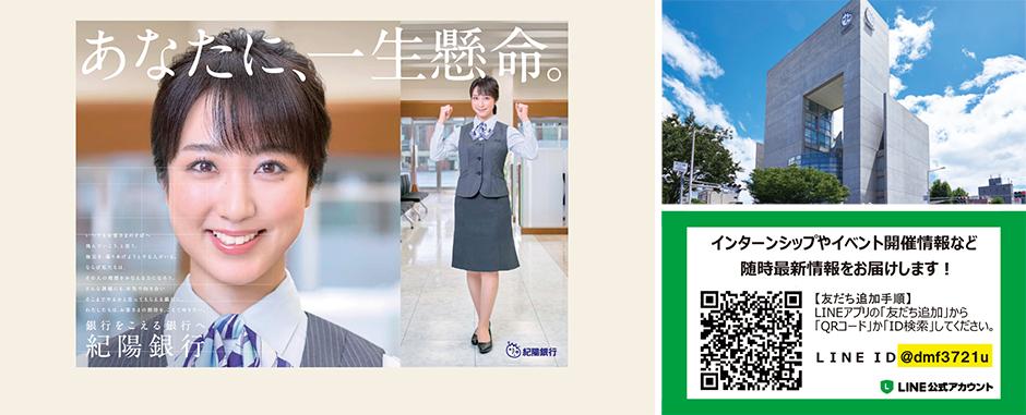 【支店実習あり】銀行のイメージが変わる!紀陽サマーインターンシップ