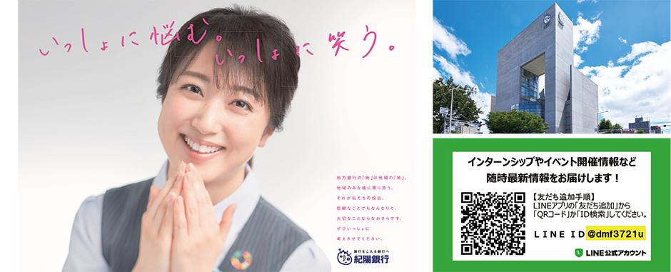 銀行のイメージが変わる特別体験を ぜひ紀陽銀行で!!