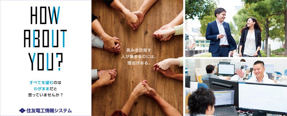 【WEB開催】3兆円企業の住友電工グループを最先端技術で支える会社で IT業界や仕事の魅力を体験!