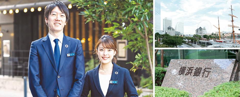 神奈川県を中心に多様な金融サービスを提供。銀行の仕事をじっくり体験できる3日間!