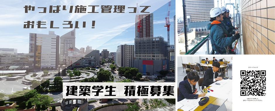 【建築施工管理職】浜松の街をつくるアサヒハウス工業の本格仕事体験!